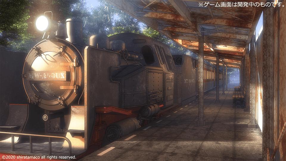 旅 と 星空 の 鉄道 シロ